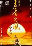 echange, troc Wong Fei Hung ji sei: Wong je ji fung