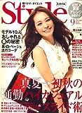 Style (スタイル) 2008年 09月号 [雑誌]