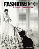 FASHION-BOX(ファッション・ボックス)  永遠のモード―愛すべき時代のアイコン