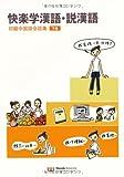 快楽学漢語・説漢語—初級中国語会話集〈下巻〉