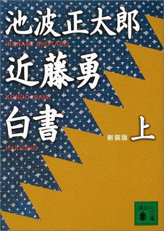 新装版 近藤勇白書(上)