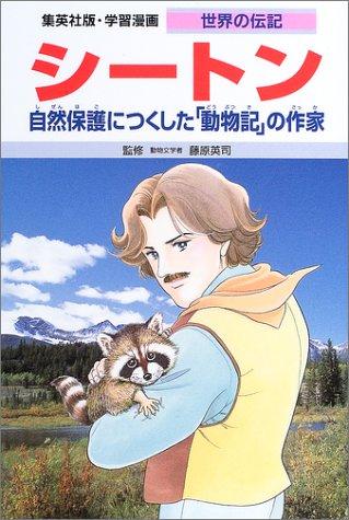 シートン―自然保護につくした「動物記」の作家 (集英社版学習漫画 世界の伝記)