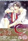 是-ZE- (3) (ディアプラス・コミックス)