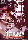 処刑遊戯 DVD