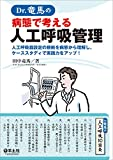 Dr.竜馬の病態で考える人工呼吸管理〜人工呼吸器設定の根拠を病態から理解し、ケーススタディで実践力をアップ!