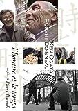 時と時刻〜ロベール・ドアノー&緒形拳 [DVD]