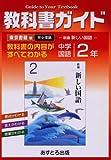 中学教科書ガイド 東京書籍版 国語 2年