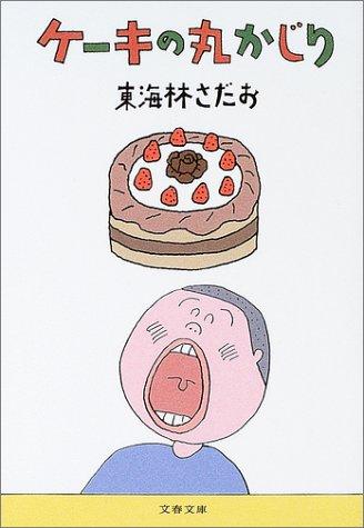 ケーキの丸かじり