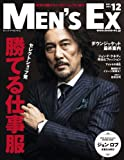 MEN'S EX (メンズ・イーエックス) 2013年 12月号 [雑誌]