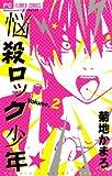 悩殺ロック少年(2) (フラワーコミックス)