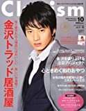 Clubism (クラビズム) 2012年 10月号 [雑誌]