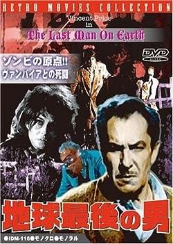 地球最後の男 [DVD]