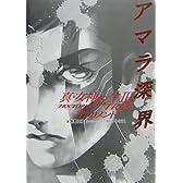 真・女神転生3‐NOCTURNE TRPGサプリメント アマラ深界 (ジャイブTRPGシリーズ)