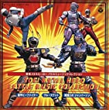 東映メタルヒーロー バトルミュージックコレクション 1 「特捜ロボ ジャンパーソン」~「重甲ビーファイター」