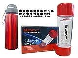 ドリームマックス 水素カプセル  【水素剤30袋・水素水専用アルミボトル1本付】