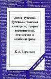 img - for Anglo-russkijj, russko-anglijjskijj slovar` po teorii verojatnostejj, statistike i kombinatorike book / textbook / text book