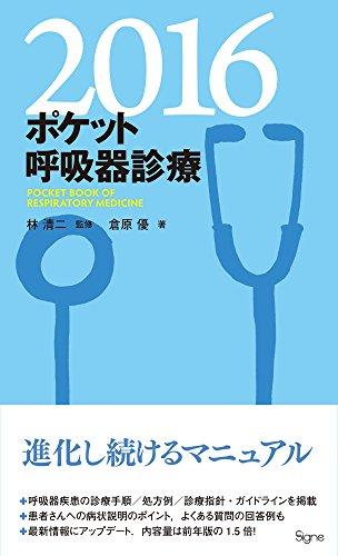 ポケット呼吸器診療2016