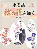 水墨画 秋の花を描く—庭花・洋花・野辺の花