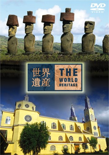 世界遺産 THE WORLD HERITAGE チリ編 [DVD]