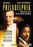 フィラデルフィア [DVD]