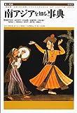 南アジアを知る事典(辛島 昇/江島 恵教/小西 正捷/前田 専学/応地 利明)
