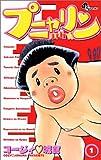 プニャリン 1 (少年サンデーコミックス)