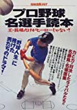 プロ野球名選手読本―王・長嶋だけがヒーローじゃない! (別冊宝島 (397))
