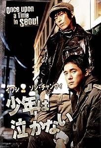 少年は泣かない [DVD]