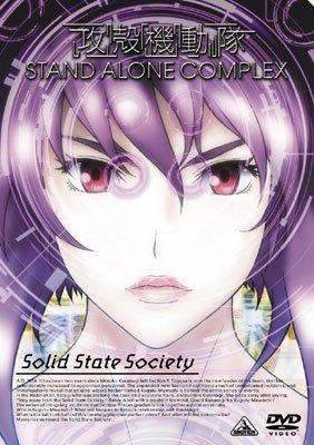 攻殻機動隊 STAND ALONE COMPLEX Solid State Society [DVD]