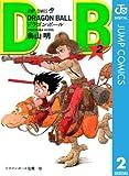 DRAGON BALL モノクロ版 2 (ジャンプコミックスDIGITAL)