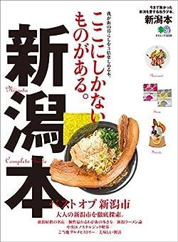 新潟本[雑誌] エイ出版社の街ラブ本