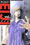 サイコメトラーEIJI (21) (少年マガジンコミックス)
