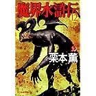 魔界水滸伝〈12〉 (ハルキ・ホラー文庫)