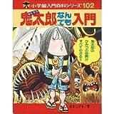 鬼太郎なんでも入門 (小学館入門百科シリーズ 102)