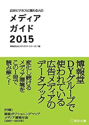 広告ビジネスに関わる人のメディアガイド2015