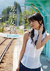 ˧��ͧ��/Triangle [DVD]