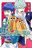 山田くんと7人の魔女(21) (週刊少年マガジンコミックス)