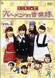 ドラマ愛の詩 ミニモニ。でブレーメンの音楽隊(3) [DVD]