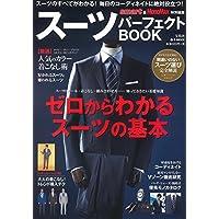 スーツ パーフェクトBOOK 表紙画像