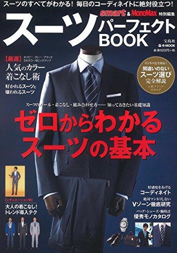 スーツ パーフェクトBOOK 2015年発売号 大きい表紙画像