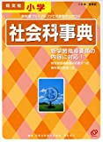 小学社会科事典 (OBUNSHA Study Bear Encyclopedia)