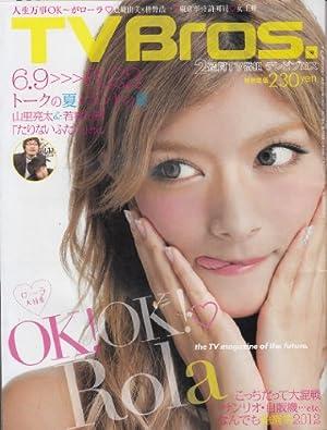 TV Bros (テレビブロス)2012年6月9日号 2012/06/09