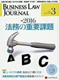 Business Law Journal 2016年 03 月号 [雑誌]