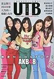 UTB ( アップトゥボーイ ) 2010年 04月号 [雑誌]
