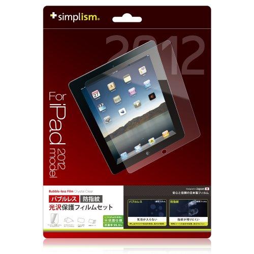 Simplism 2012年発売 iPad 第3世代 【液晶保護フィルム】 気泡が抜けやすく貼付簡単 耐指紋コーティング 抗菌仕様 光沢 クリスタルクリア TR-PFIPD12-BLCC