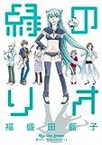 緑のリオ / 福盛田 藍子 のシリーズ情報を見る