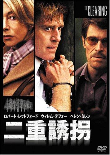 二重誘拐 [DVD]