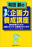 和田創の企画力養成講座—販売促進のための企画の立て方・企画書のまとめ方