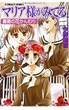 マリア様がみてる 薔薇の花かんむり (コバルト文庫 こ 7-55)