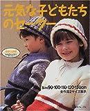 元気な子どもたちのセーター―サイズ90~130cm 全作品2サイズ表示